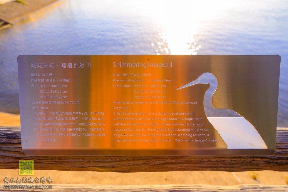 三連陂【桃園景點】 富岡必遊超巨大白鷺鷥地景藝術裝置;大鐵鳥&小鐵鳥的粼粼波光、翩翩白影 @黃水晶的瘋台灣味