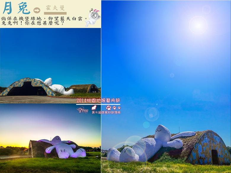2014桃園地景藝術文化節【桃園景點】 月兔藝術創作,與黃色小鴨作者霍夫曼現場近距離接觸。 @黃水晶的瘋台灣味