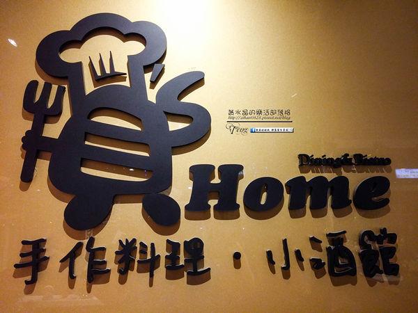 貝's Home 手作料理.小酒館【桃園美食】|桃園八德忠勇重劃區美式小酒館。 @黃水晶的瘋台灣味