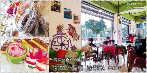 法樂米咖啡【桃園美食】|桃園八德低調甜點蛋糕店;季節限定的手工法式草莓千層派。 @黃水晶的瘋台灣味