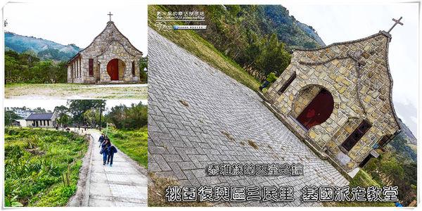 基國派老教堂【復興景點】|桃園網美景點;婚紗攝影外拍最愛地點 @黃水晶的瘋台灣味