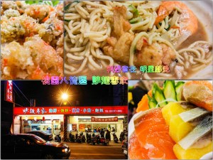 椰子林美食新天地(港點/熱炒/美食街)|桃園市/蘆竹區  (一個什麼美食都有,什麼美食都賣的美食天堂) @黃水晶的瘋台灣味