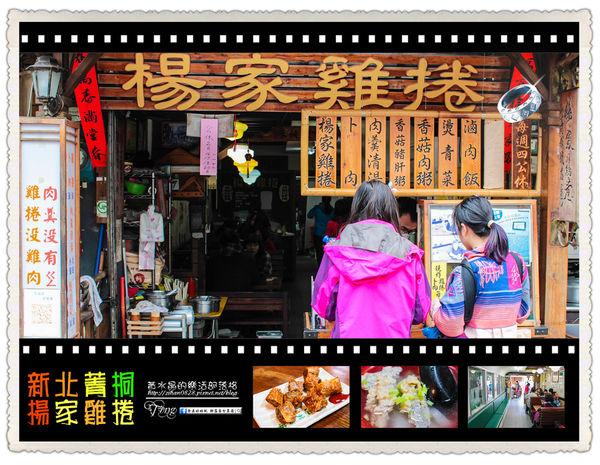 楊家雞捲【菁桐美食】|平溪菁桐老街銅板美食;必吃卜肉、雞捲 @黃水晶的瘋台灣味