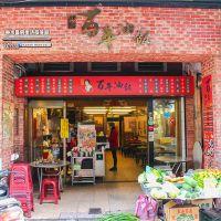 游記百年油飯【大溪美食】|西元1862年創立;大溪老街必吃油飯;有故事的百年老店