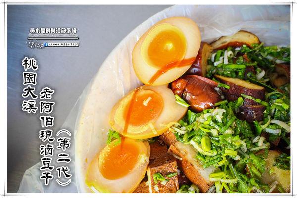 老阿伯現滷豆干【大溪美食】|桃園大溪老街必吃人氣滷味豆干 @黃水晶的瘋台灣味