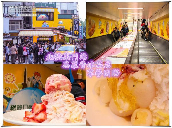 思慕昔冰品店~北捷東門站(冰店門口宛如小型聯合國) @黃水晶的瘋台灣味