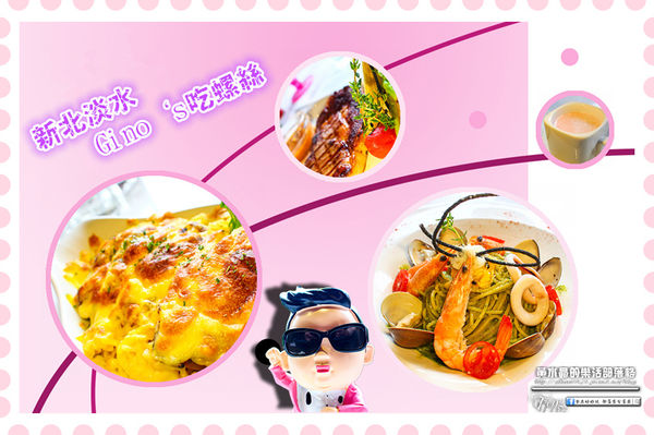 Gino's吃螺絲~北捷淡水站(于台煙、張睿家加持) @黃水晶的瘋台灣味