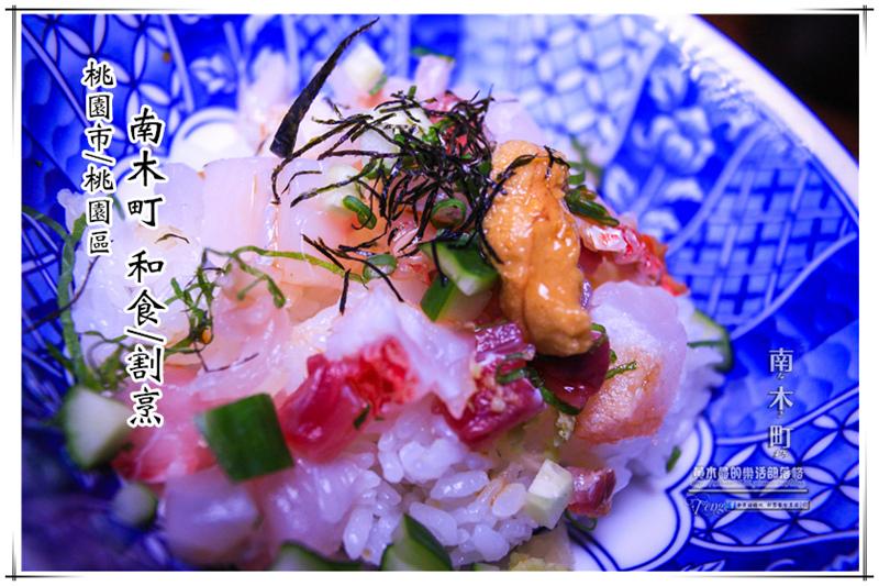 南木町日式無菜單料理【桃園美食】|桃園藝文特區優質日本料理;職人堅持用日本精神、認真料理各式食材。 @黃水晶的瘋台灣味