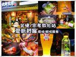 串明饄日式居酒屋【新北美食】 近板橋南雅夜市的深夜食堂,自製一夜干鮮烤好滋味。 @黃水晶的瘋台灣味