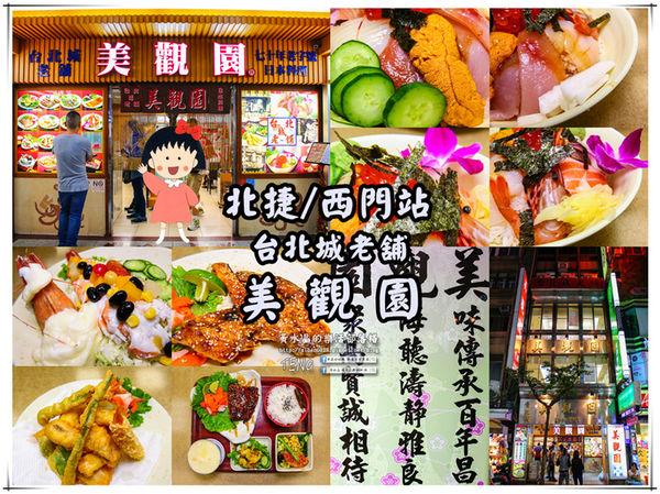 美觀園 大眾化日本料理│北捷/西門站(史上最厚切、最大器,霸氣就用「美觀園」三個字來寫) @黃水晶的瘋台灣味