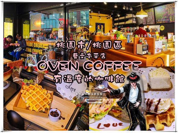 Oven Coffee藝文南平店【桃園美食】 藝文特區溫馨有溫度的咖啡館。 @黃水晶的瘋台灣味