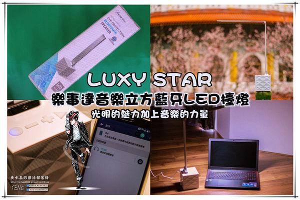 Luxy Star樂視達藍芽音樂LED護眼檯燈【3C開箱文】|幾何簡約外型媲美當代藝術,獨家專利技術保護雙眼。 @黃水晶的瘋台灣味