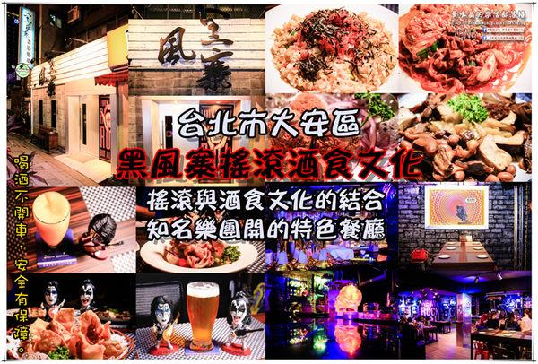 黑風寨搖滾酒食文化|台北市大安區/北捷忠孝復興站《台北東區知名搖滾樂團開的主題式特色餐酒館推薦;快來感受搖滾人的魅力所在。》 @黃水晶的瘋台灣味