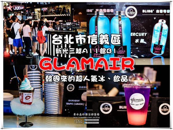 GLAMAIR(新光三越A11館B1)|《台北市信義區超人氣韓國冰、飲品二訪推薦;韓國來的超卡哇依星空飲品/漸層飲品/雲朵冰淇淋。》 @黃水晶的瘋台灣味