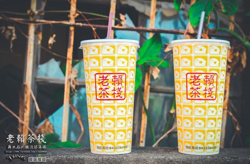 老賴茶棧總店【台中飲料】|第二市場必喝超人氣古早味紅茶;食尚玩家推薦 @黃水晶的瘋台灣味