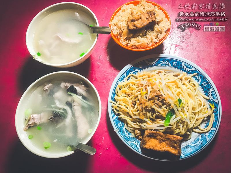 正統俞家清魚湯【基隆美食】 基隆中正區深夜爆人氣小吃店;漫誇張的排隊人潮,這裡有隱藏版美食。 @黃水晶的瘋台灣味
