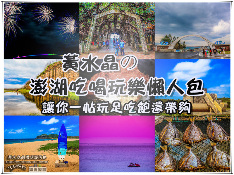 【澎湖旅遊美食懶人包】|不輸國外的澎湖藍美麗海灣之旅;即使沒有花火節依然還是好玩無比
