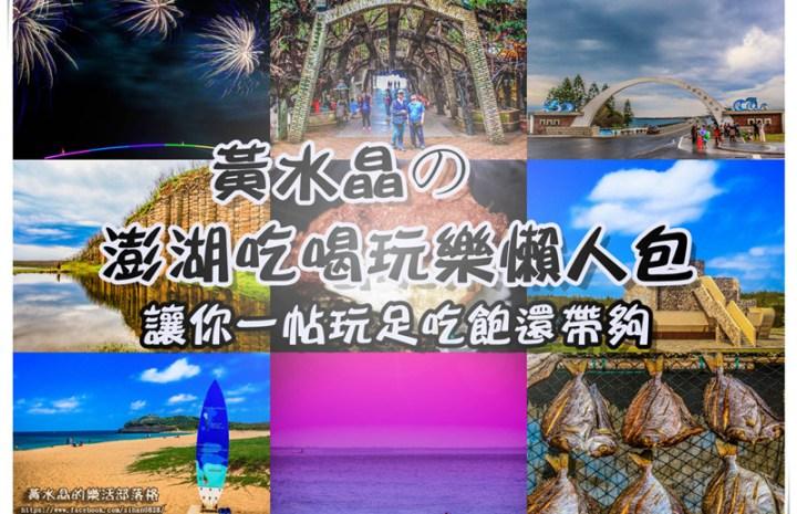 【澎湖旅遊美食懶人包】 不輸國外的澎湖藍美麗海灣之旅;即使沒有花火節依然還是好玩無比 @黃水晶的瘋台灣味