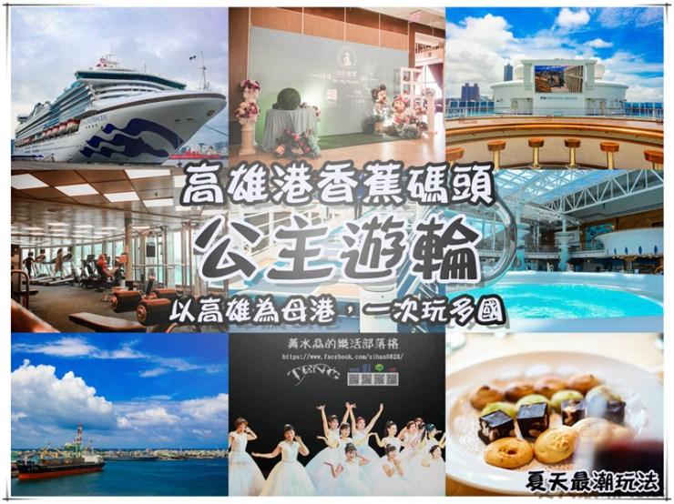 公主遊輪藍寶石公主號【一日參訪】|以高雄港為母港的海上行動渡假村;日本沖繩、香港、下龍灣等國家體驗一次玩多國