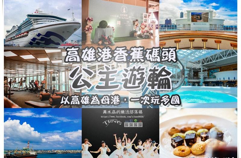 公主遊輪藍寶石公主號【一日參訪】|以高雄港為母港的海上行動渡假村;日本沖繩、香港、下龍灣等國家體驗一次玩多國 @黃水晶的瘋台灣味