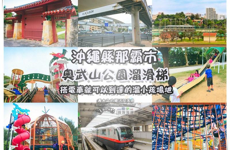 奧武山公園溜滑梯【日本沖繩旅遊】|沖繩縣那霸市必玩的親子旅遊景點;搭單軌電車就能到的溜小孩場地。 @黃水晶的瘋台灣味