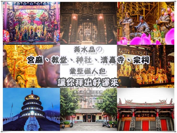 台灣暨國外宮廟、教堂、神社、清真寺、宗祠彙整懶人包|黃水晶帶你認識信仰自由多元化的台灣宗教文化。 @黃水晶的瘋台灣味