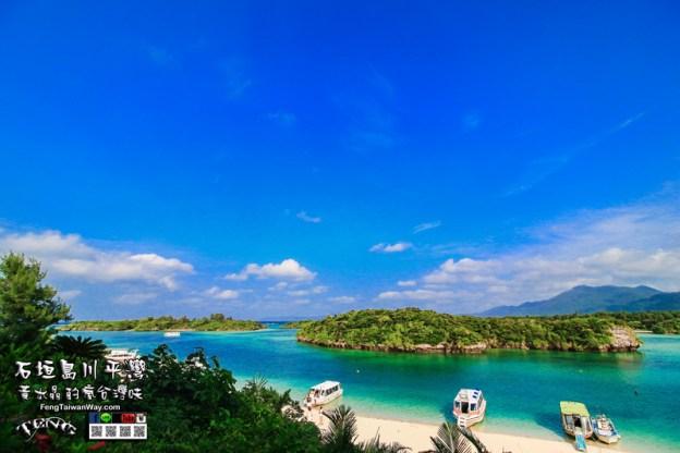 石垣島川平灣【日本旅遊】|搭公主遊輪藍寶石公主號此生必去的七色海景點;米其林旅遊指南三星級推薦。