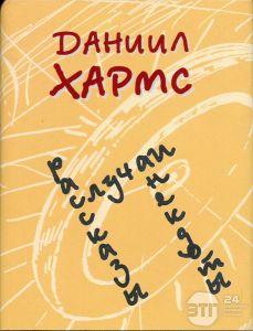 daniil-xarms-sluchai-i-rasskazy