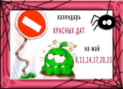 Календарь красных дат на май 2019 года