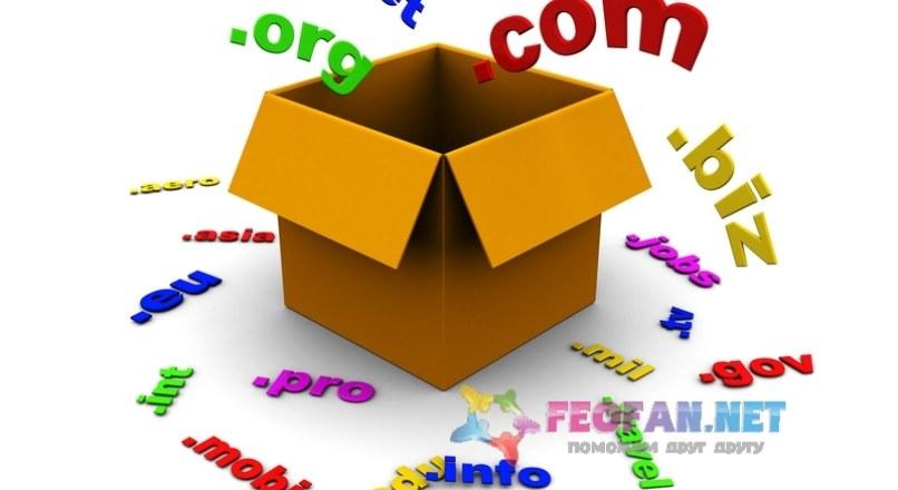 Список свободных доменов