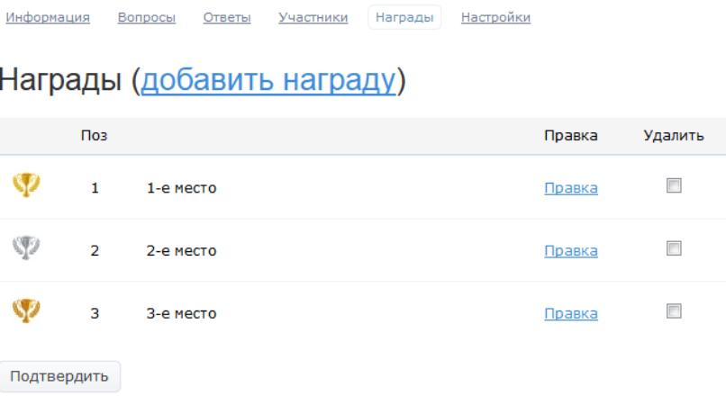 Плагин «Contest» LS