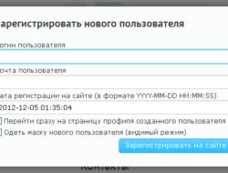 Плагин «Администрирование (Admin users)»