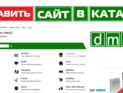 Каталог DMOZ, как добавить сайт в DMOZ?