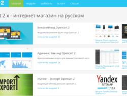 Слив модулей шаблонов opencart2x.ru