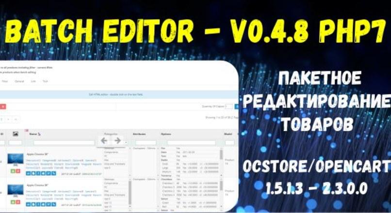 Batch Editor — пакетное редактирование товаров v0.4.8 php7