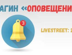 Плагин «Оповещения» Livestreet: 2.0.1
