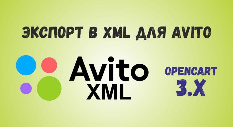 Модуль Экспорт в XML для Avito с Opencart 3.x