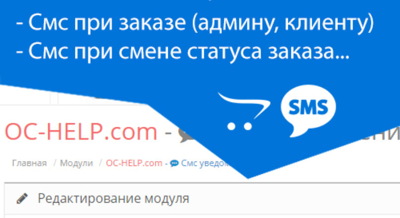 OCHELP — СМС уведомления для админа, клиента Opencart 2.x+ 1.3.1