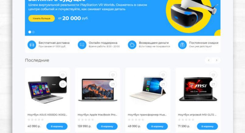 Electro — адаптивный шаблон интернет магазина электроники 1.0.0