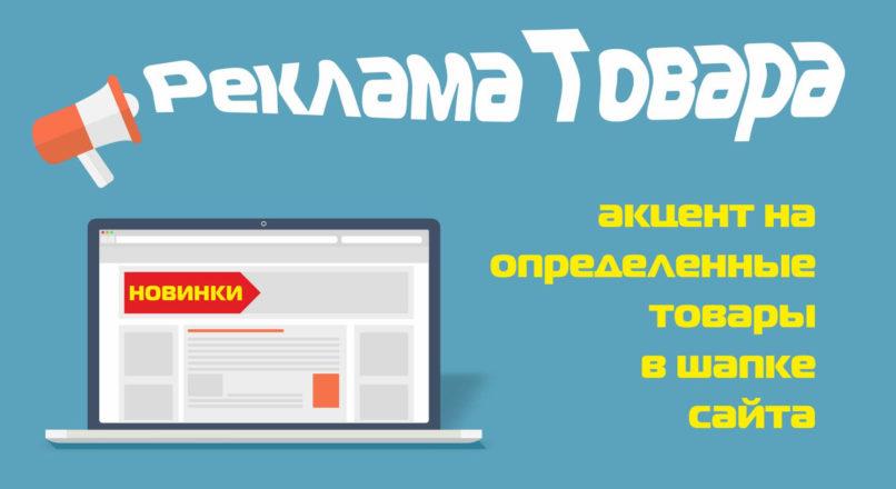 Реклама товара / Product advertisement 1.0.0 Opencart