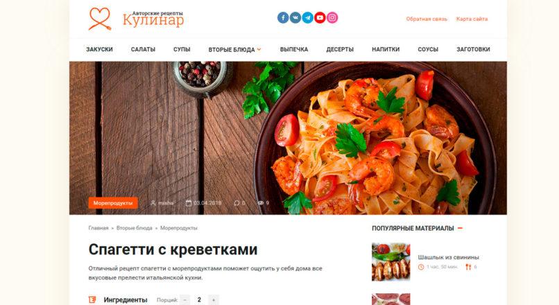 Cook It — горячая кулинарная тема
