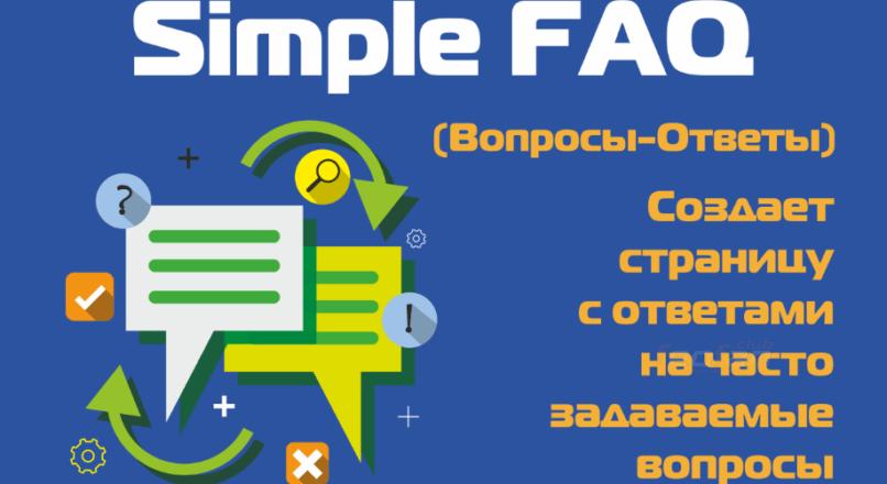 Модуль Simple FAQ (Вопросы-ответы) для Opencart