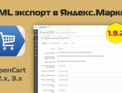 YML экспорт в Яндекс.Маркет v.1.9.2