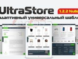 Защищено: UltraStore — адаптивный универсальный шаблон 1.2.2 Nulled
