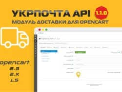 Укрпочта API — модуль доставки v.1.1 VIP