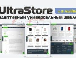 Защищено: UltraStore — адаптивный универсальный шаблон 1.3 Обзор