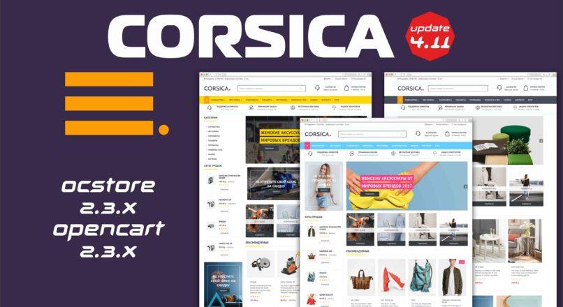 Corsica — многомодульный шаблон 3в1 обновление 04.11.2019