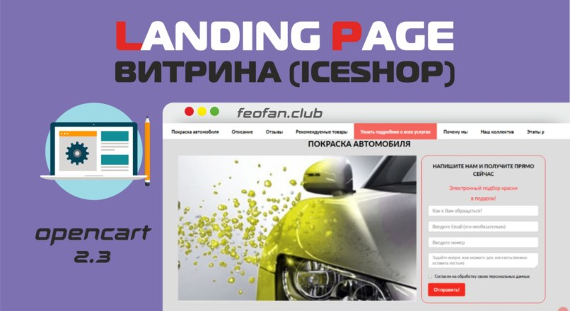 Landing page & витрина (Iceshop) v1.0.2