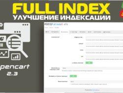 Full IndeX : Улучшение индексации 5.0.7 alpha Key