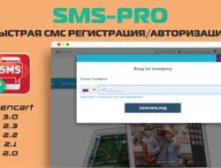 Быстрая СМС регистрация/авторизация SMS-PRO v.1.1